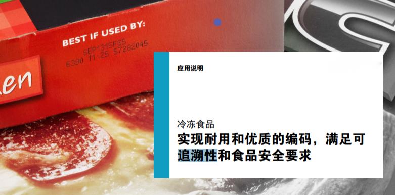 实现耐用和优质的编码,满足可追溯性和食品安全要求