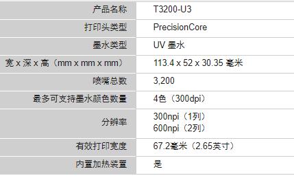 扣一扣依玛T3200-U3这个打印头